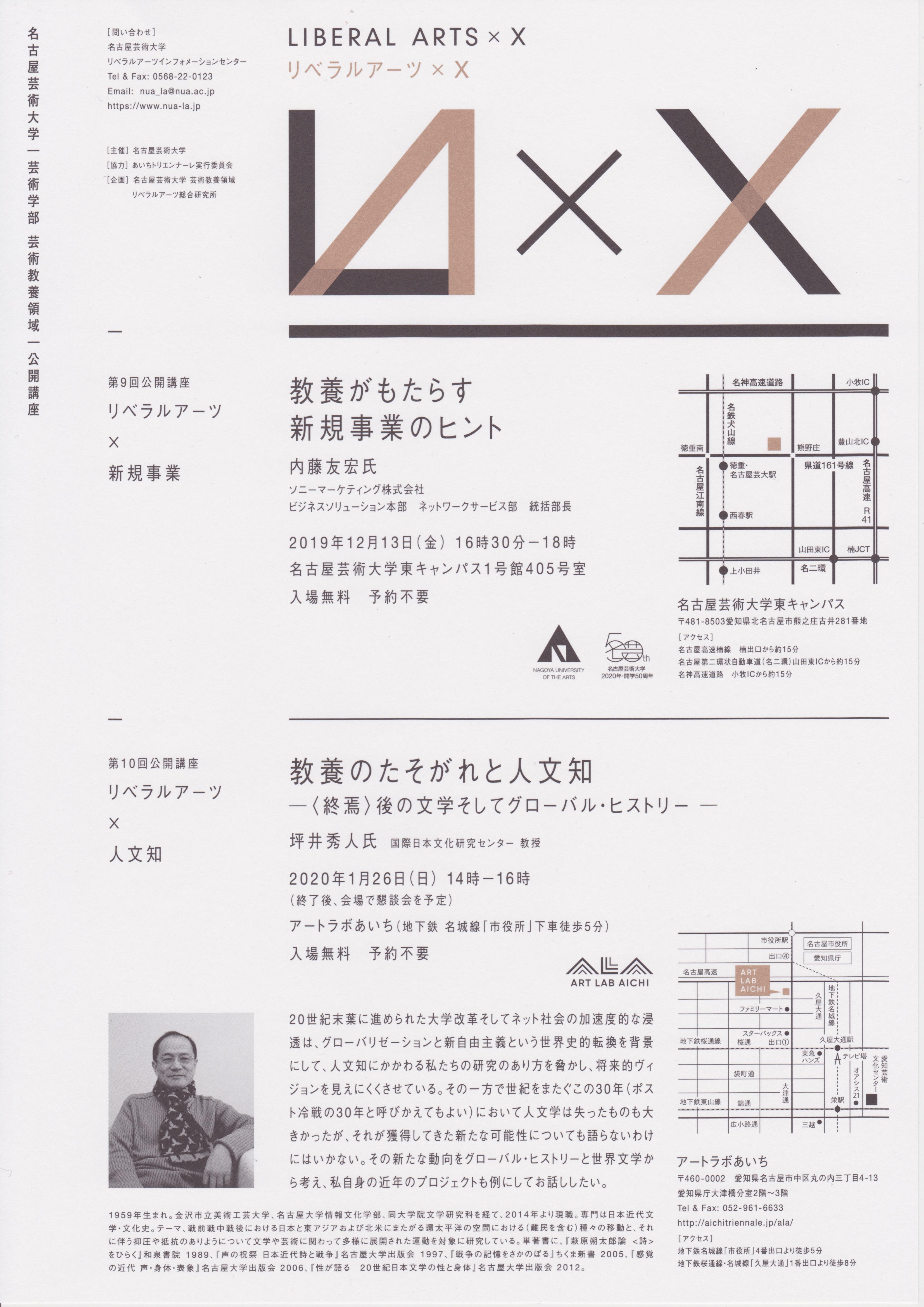 名芸リベラルアーツ.jpegのサムネイル画像
