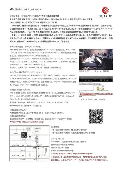 メセナ展2021アートラボあいちチラシOL-opnew02.jpgのサムネイル画像